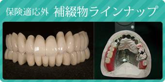 補綴物(義歯・かぶせ)のラインナップ