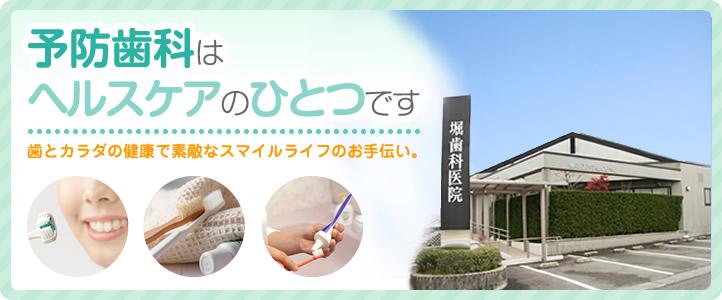予防歯科はヘルスケアのひとつです